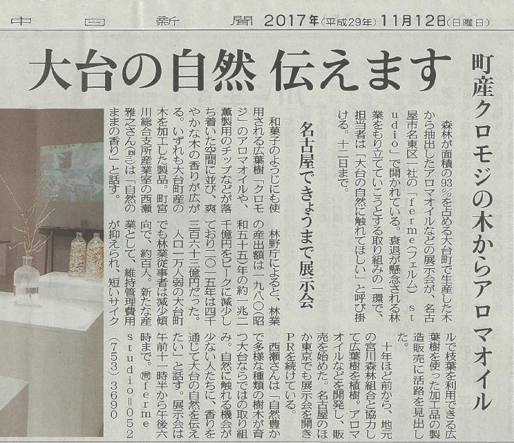 中日新聞(松阪・紀勢版)